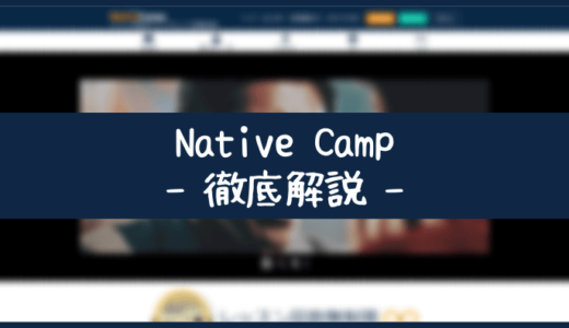 Native Camp(ネイティブキャンプ)の口コミ評判|メリット・デメリット、料金プランなど