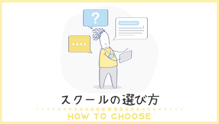 オンライン英会話スクールの選び方