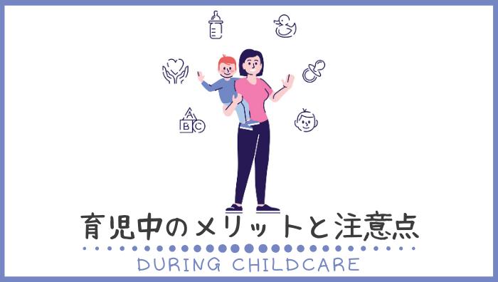 育児中にオンライン英会話を受けるメリットと注意点を解説!