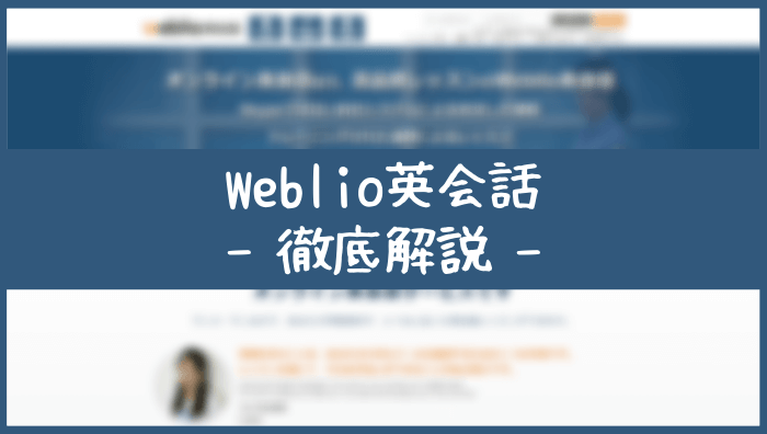 Weblio(ウェブリオ)英会話の口コミ評判|メリット・デメリット・無料お試し体験の有無など