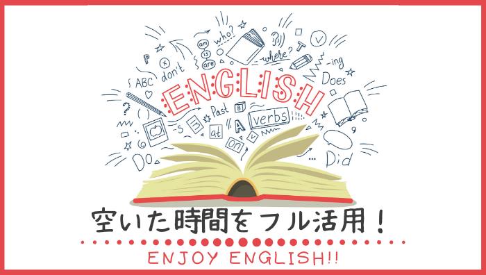 空いた時間を利用して英語を身に付けよう!
