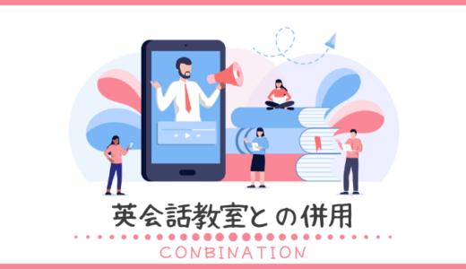 オンライン英会話と英会話教室を併用するメリットとデメリット