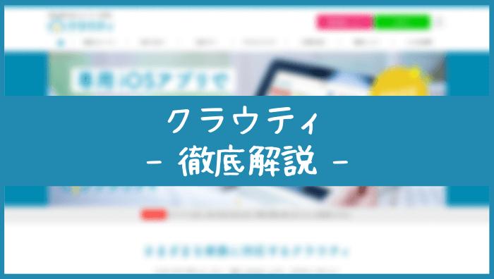 クラウティの口コミ評判|レッスン内容・料金プラン・メリット・デメリットを解説!