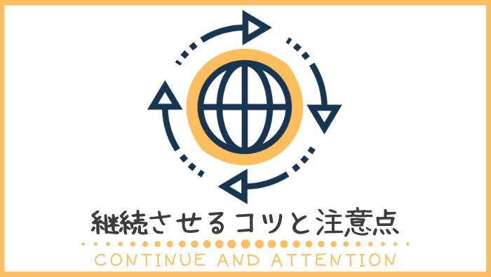 オンライン英会話を継続させるためのコツと注意点を解説!