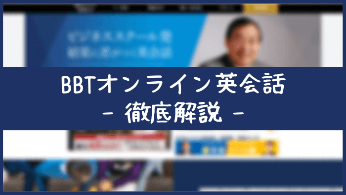 BBTオンライン英会話の口コミ評判・レッスン内容・料金・注意点を解説!