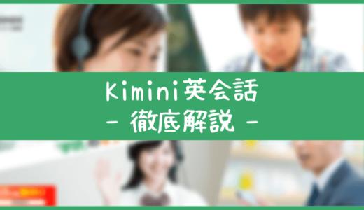 Kimini英会話の口コミ評判|メリット・デメリット・料金プラン・使い方を解説!