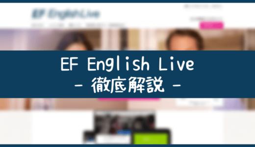 EF English Liveの口コミ評判・料金・プラン・デメリットなど