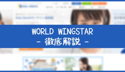 WORLD WINGSTAR(ワールドウィングスター)の口コミ評判|メリットと注意点を解説!