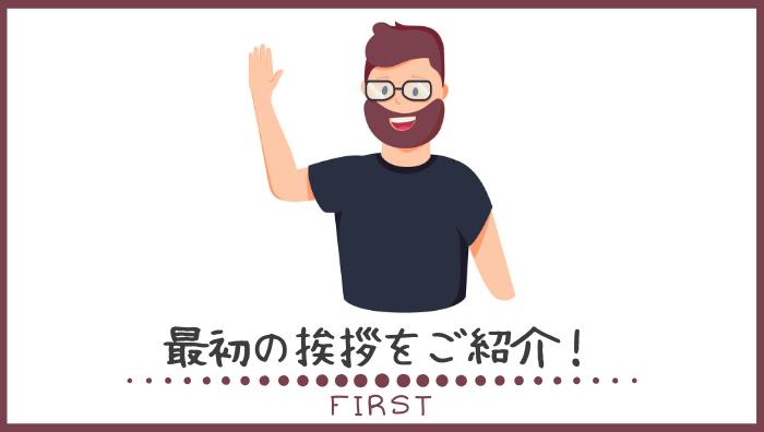 初めてのオンライン英会話で使える最初の挨拶・フレーズをご紹介!