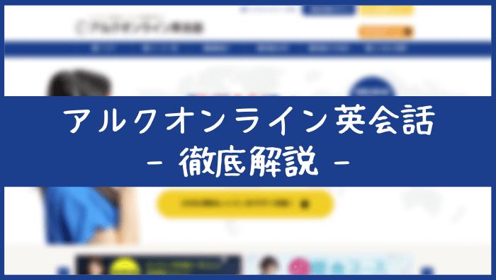 アルクオンライン英会話の口コミ評判|レッスン内容やメリット、デメリットを解説!