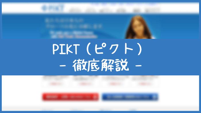 PIKT(ピクト)の口コミ評判|レッスン内容・メリット・デメリットを解説!