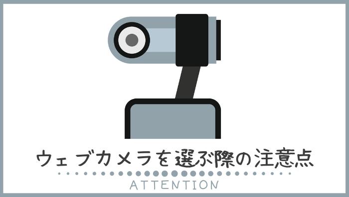 オンライン英会話で利用するウェブカメラを選ぶ際の注意点