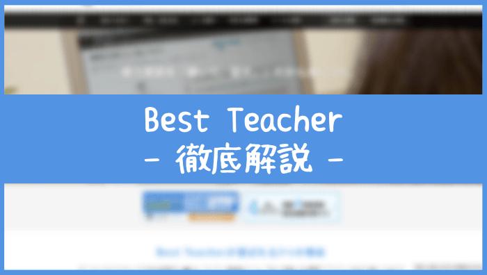 Best Teacher(ベストティーチャー)の口コミ評判|レッスン内容・料金・使い方・注意点を解説!