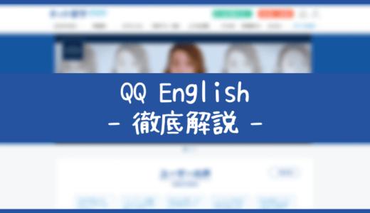 QQ Englishの口コミ評判!使い方や料金、レッスン内容、注意点を解説!