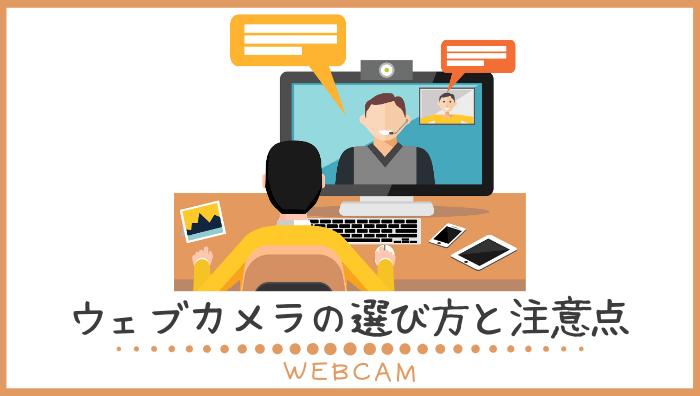 オンライン英会話で利用するウェブカメラの選び方と注意点を解説!