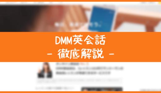 DMM英会話の口コミ評判|料金プラン・使い方・注意点を解説!