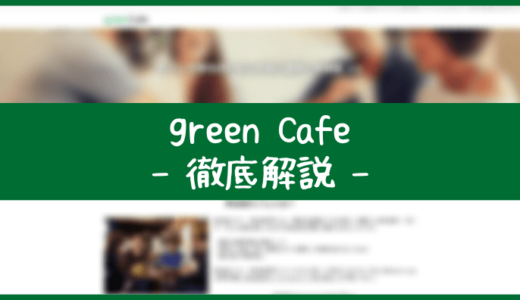 green Cafe(グリーンカフェ)の口コミ評判!レッスン内容や料金プラン、使い方など