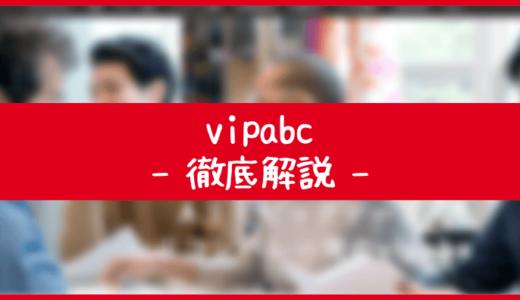 vipabcの口コミ評判・メリット・デメリット・使い方・利用方法について
