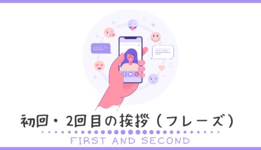 【オンライン英会話】初回・2回目の挨拶(フレーズ)をそれぞれご紹介!
