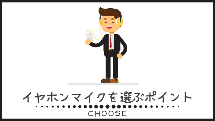 オンライン英会話で利用するイヤホンマイクを選ぶポイント