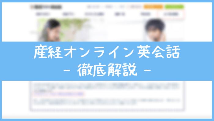 産経オンライン英会話の口コミ評判|料金プラン・レッスン内容・注意点を解説!