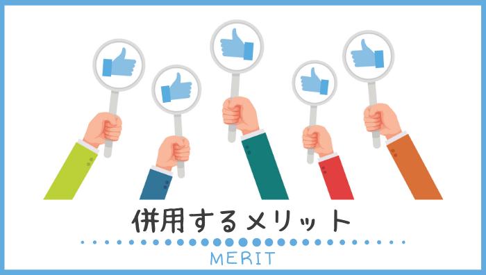 オンライン英会話と英会話教室を併用するメリット