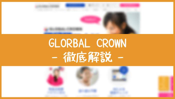 GLORBAL CROWN(グローバルクラウン)の口コミ評判|特徴やメリット、デメリットを解説
