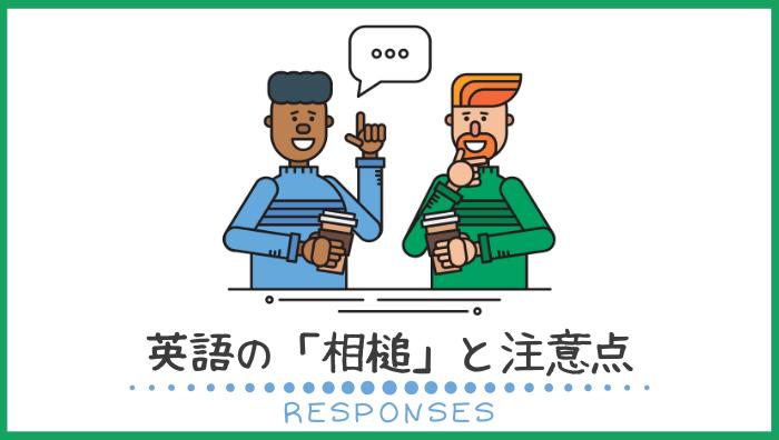 オンライン英会話で活用できる英語の「相槌」と注意点を解説!