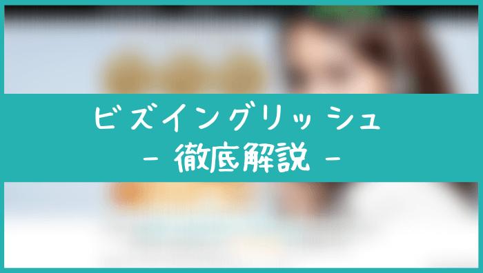 ビズイングリッシュの口コミ評判|メリット・デメリット・料金・使い方などを解説!