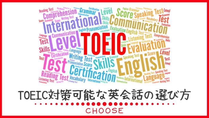 TOEIC(トーイック)対策ができるオンライン英会話を選ぶ際のポイント