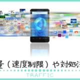 アプリでオンライン英会話を受けた際の通信量は?速度制限や対処法について