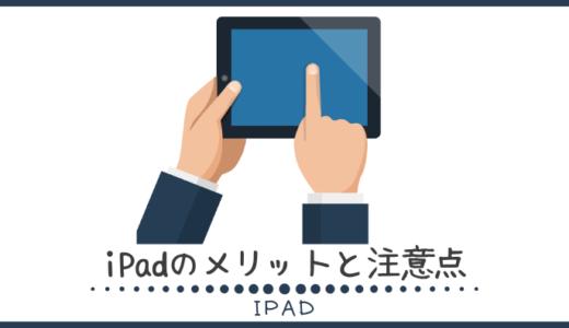 オンライン英会話をiPad(アイパッド)で受けることは可能?メリットと注意点を解説