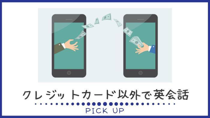 クレジットカード以外の支払い方法が出来るオンライン英会話3選