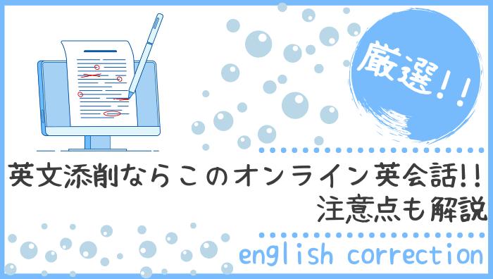 英文添削してもらうならオススメのオンライン英会話3選|注意点も解説!