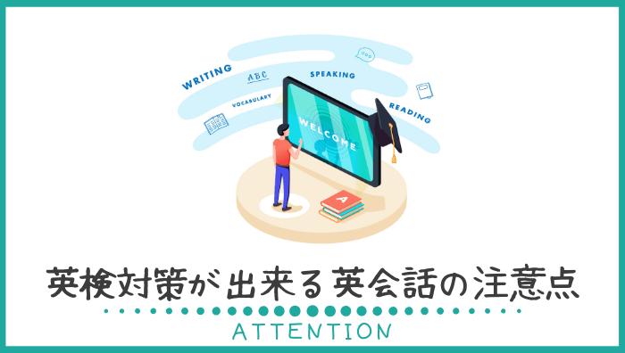 英検対策が出来るオンライン英会話を選ぶ際の注意点