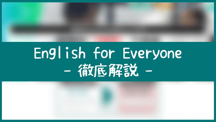 English for Everyoneの口コミ評判|料金やレッスン内容・注意点を解説!