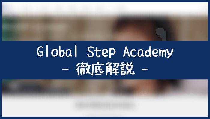 Global Step Academyの口コミ評判・料金・使い方・注意点を解説!