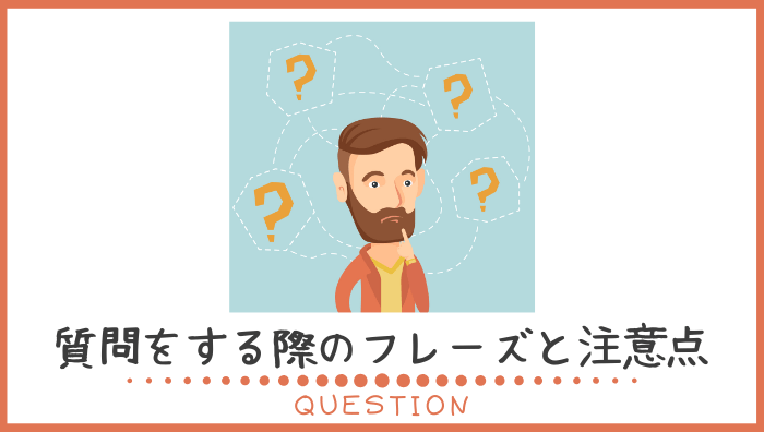 オンライン英会話で質問をする際のフレーズ集|実際に質問する際の注意点