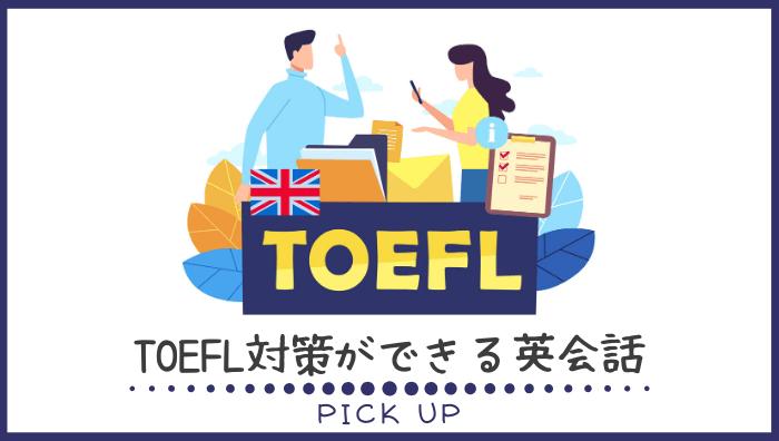 TOEFL(トーフル)対策ができるオンライン英会話3選