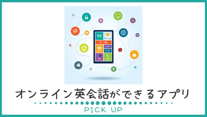 オンライン英会話ができるオススメのアプリ3選