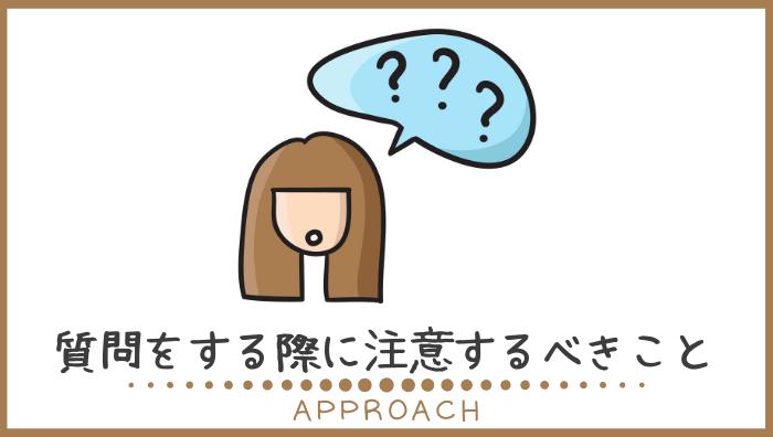 オンライン英会話で質問をする際に注意するべきこと