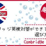 ケンブリッジ英検対策ができるオンライン英会話3選|選び方も解説!