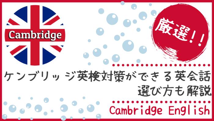 ケンブリッジ英検対策ができるオンライン英会話3選 選び方も解説!