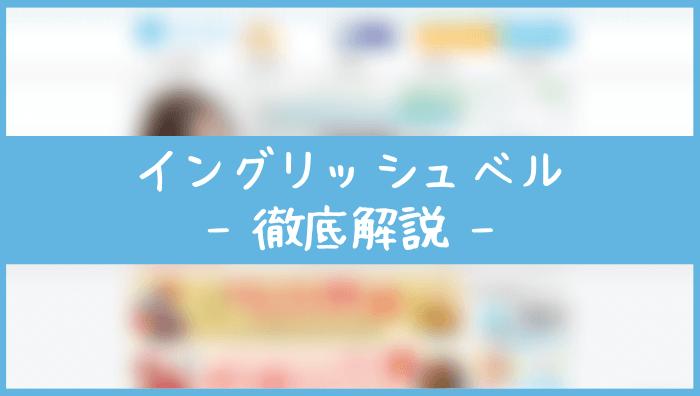 イングリッシュベルの口コミ評判|料金・使い方・メリット・デメリットを解説!