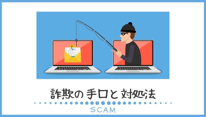 オンライン英会話で起こりうる詐欺の手口をご紹介!対処法について