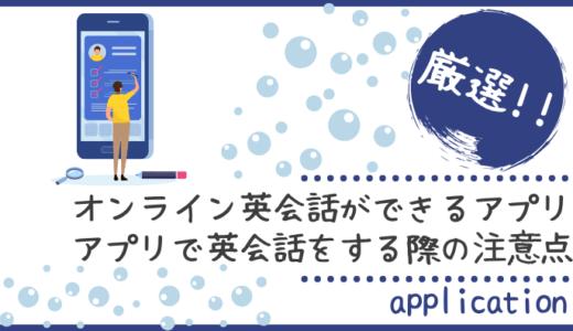 オンライン英会話ができるオススメのアプリ3選|アプリで英会話をする際の注意点