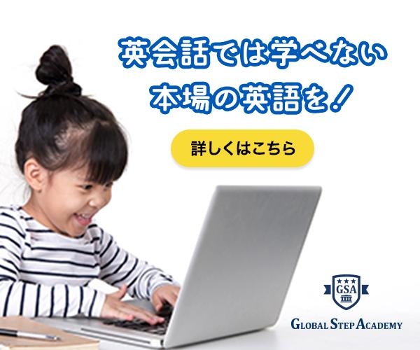 グローバルステップアカデミーの画像