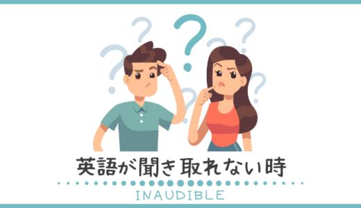オンライン英会話で講師の英語が聞き取れない時に使えるフレーズと対処法