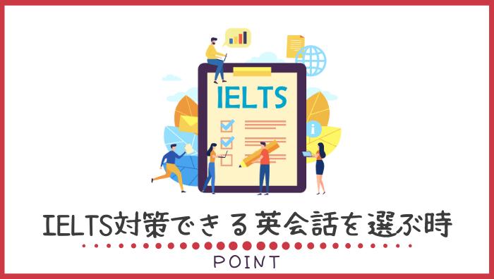 IELTS(アイエルツ)対策ができるオンライン英会話を選ぶ際のポイント