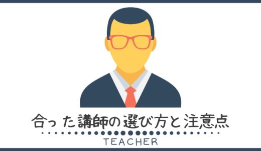 オンライン英会話における自分に合った講師の選び方と注意点を解説!